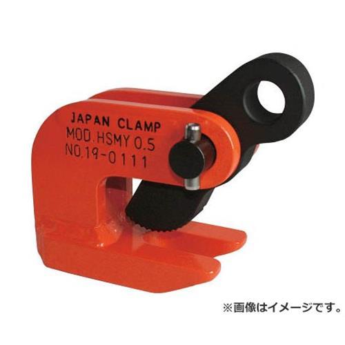 日本クランプ 水平つり専用クランプ HSMY1 2台入 [r20][s9-832]