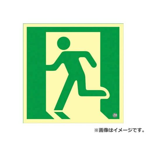 緑十字 高輝度蓄光避難誘導ステッカー標識 非常口 200×200mm 消防認定品 360815 [r20][s9-910]