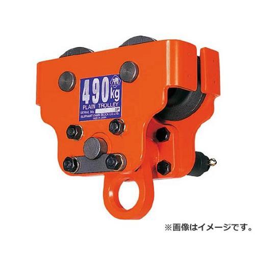 象印 α型電気チェーンブロック用プレントロリ・490kg PT049 [r20][s9-910]