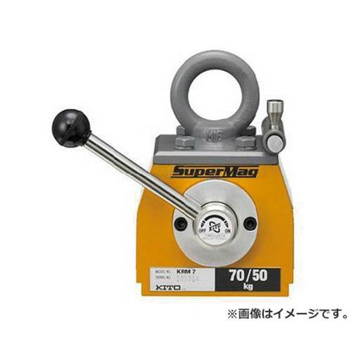 キトー スーパーマグ 平鋼・丸鋼兼用タイプ 70・50kg KRM7 [r20][s9-910]