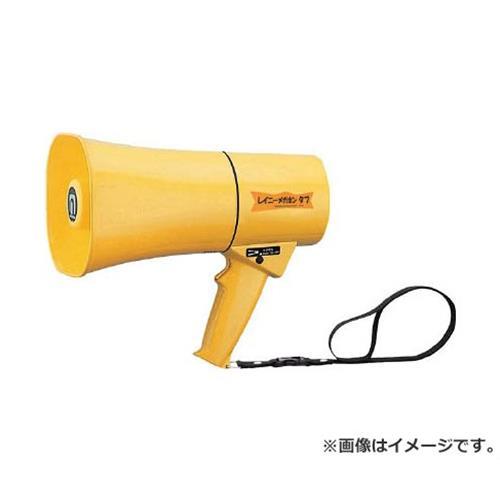 ノボル レイニーメガホン6W サイレン音付 防水仕様(電池別売) TS623 [r20][s9-910]