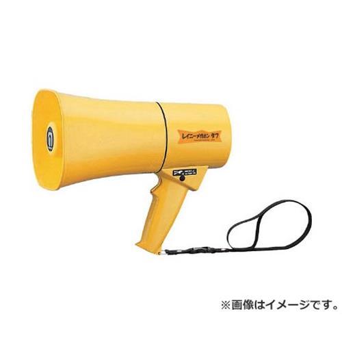 ノボル レイニーメガホン6W ホイッスル音付 防水仕様(電池別売) TS624 [r20][s9-910]