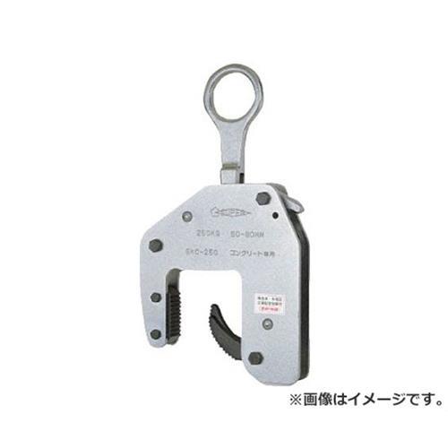 スーパー コンクリート二次製品用吊クランプ(マシンタイプ) SKC250 [r20][s9-910]