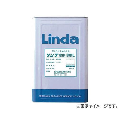 Linda 低毒性流出油処理剤 リンダOSD300L 16L DA09 [r20][s9-910]
