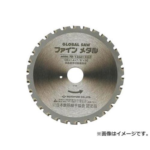 モトユキ グローバルソー 鉄筋用 FD135A1 ×5枚セット [r20][s9-910]