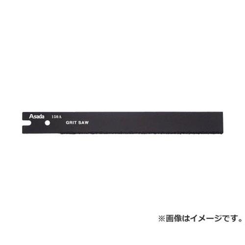 アサダ パイプソー350・380S用のこ刃 グリットソー 530 70262 ×5本セット [r20][s9-833]