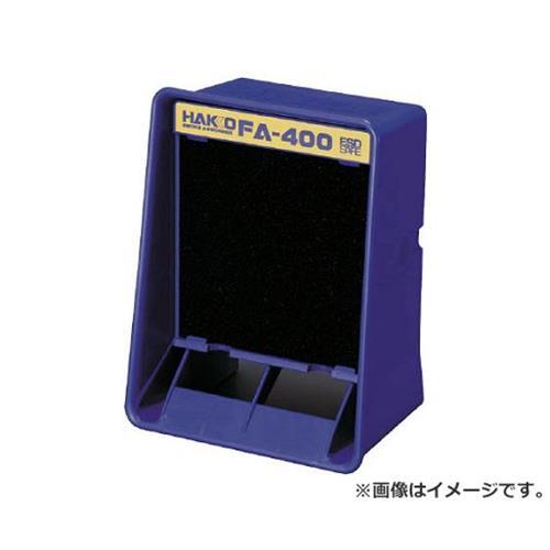 白光(HAKKO/ハッコー) ハッコーFA-400 100V 2極接地プラグ FA40001 [r20][s9-910]