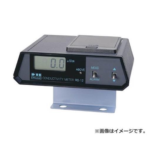 ORGANO 電気伝導率計RG-12 RG12 [r20][s9-920]