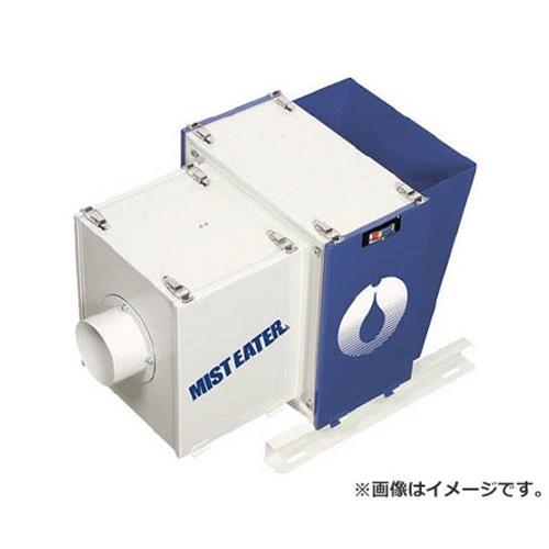 ホーコス ミストイーター フィルター式(0.75kW) ME10S [r22]