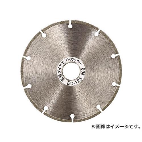 TRUSCO 電着ダイヤモンドカッター 乾式用 125X1.6X22 ED125 [r20][s9-910]