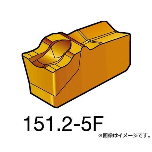 サンドビック T-Max Q-カット 突切り・溝入れチップ 1125 N151.22005F ×10個セット (1125) [r20][s9-910]