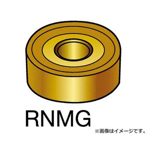 サンドビック T-Max P 旋削用ネガ・チップ 3210 RNMG120400 ×10個セット (3210) [r20][s9-910]