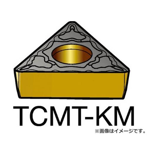 サンドビック コロターン107 旋削用ポジ・チップ 3005 TCMT090204KM ×10個セット (3005) [r20][s9-900]