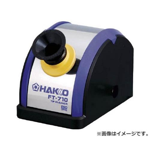 白光(HAKKO/ハッコー) ハッコーFT-710 100V レセプタクルB付 FT71002 [r20][s9-910]
