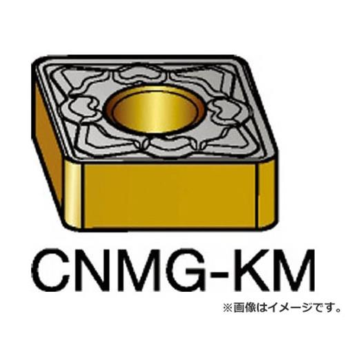 サンドビック T-Max P 旋削用ネガ・チップ 3215 CNMG120412KM ×10個セット (3215) [r20][s9-910]
