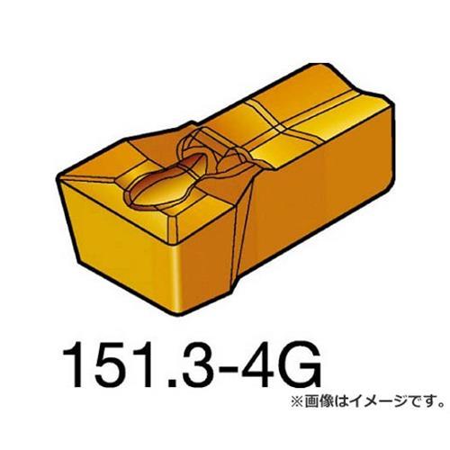 サンドビック T-Max Q-カット 突切り・溝入れチップ H13A N151.3200204G ×10個セット (H13A) [r20][s9-910]