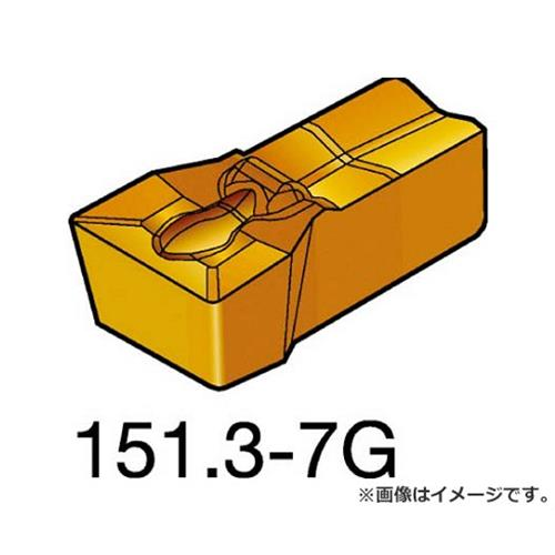 サンドビック T-Max Q-カット 突切り・溝入れチップ 235 N151.3300257G ×10個セット (235) [r20][s9-910]