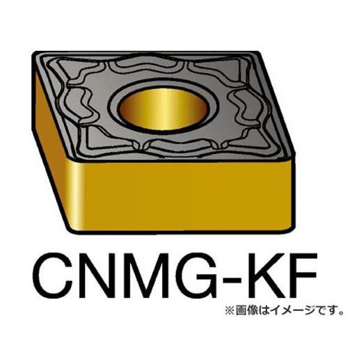 サンドビック T-Max P 旋削用ネガ・チップ 3215 CNMG120404KF ×10個セット (3215) [r20][s9-910]