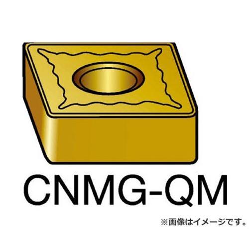 サンドビック T-Max P 旋削用ネガ・チップ 2025 CNMG120408QM ×10個セット (2025) [r20][s9-910]