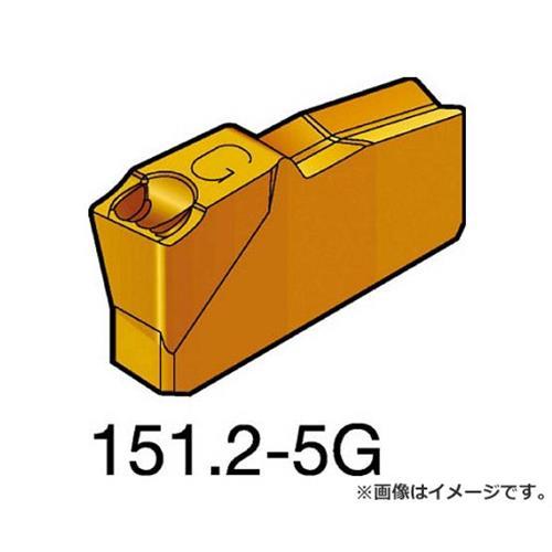 サンドビック T-Max Q-カット 突切り・溝入れチップ H13A N151.2500505G ×10個セット (H13A) [r20][s9-910]