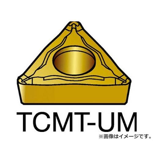 サンドビック コロターン107 旋削用ポジ・チップ 2025 TCMT110208UM ×10個セット (2025) [r20][s9-910]