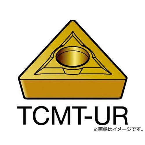 サンドビック コロターン107 旋削用ポジ・チップ 3215 TCMT110208UR ×10個セット (3215) [r20][s9-910]