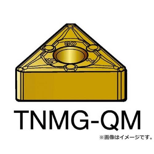 サンドビック T-Max P 旋削用ネガ・チップ 235 TNMG160404QM ×10個セット (235) [r20][s9-910]