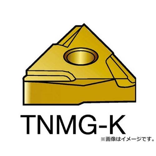 サンドビック T-Max P 旋削用ネガ・チップ 1525 TNMG160404RK ×10個セット (1525) [r20][s9-910]