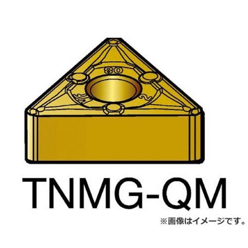 サンドビック T-Max P 旋削用ネガ・チップ 235 TNMG160408QM ×10個セット (235) [r20][s9-910]