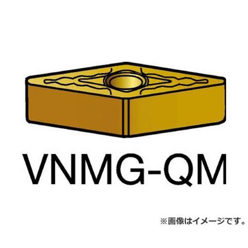 サンドビック T-Max P 旋削用ネガ・チップ H13A VNMG160404QM ×10個セット (H13A) [r20][s9-910]