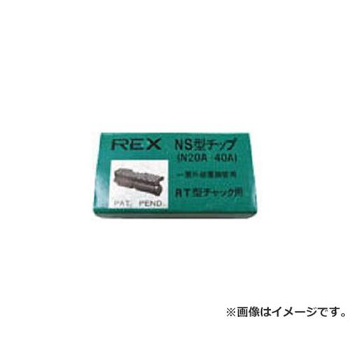 REX チップN20A-40A G0NS 3個入 [r20][s9-910]