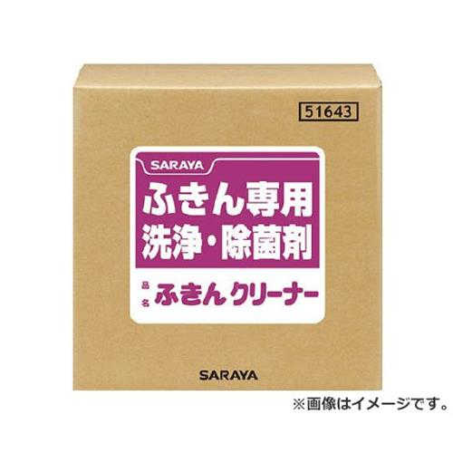 サラヤ ふきん専用洗浄・除菌剤 ふきんクリーナー 20kg 51643 [r20][s9-910]