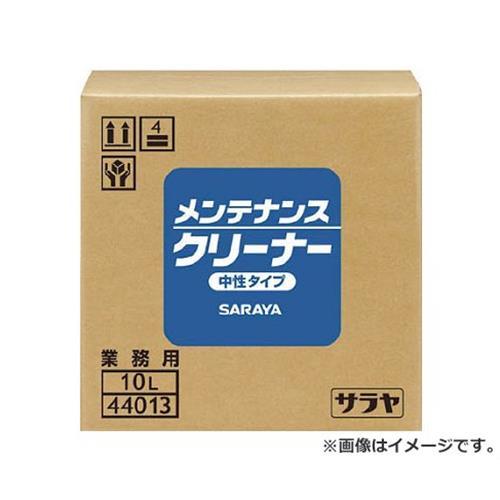 サラヤ 油汚れ用洗浄剤 メンテナンスクリーナー 10L 44013 [r20][s9-910]