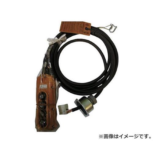 象印 FAM・LM用4点押ボタンスイッチセット(コード3m付き) 4AA30 [r20][s9-910]