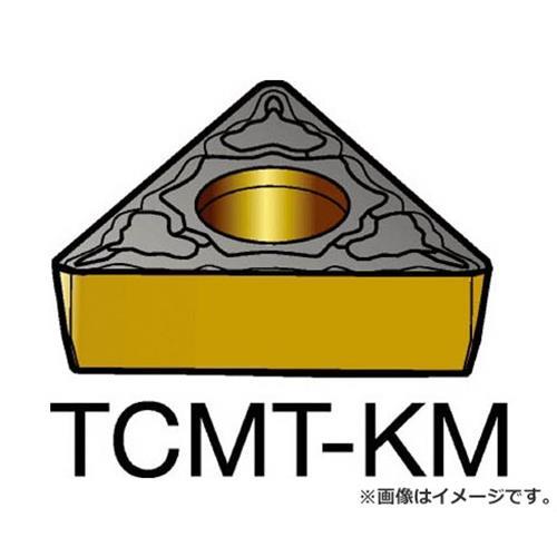 サンドビック コロターン107 旋削用ポジ・チップ H13A TCMT110308KM ×10個セット (H13A) [r20][s9-900]