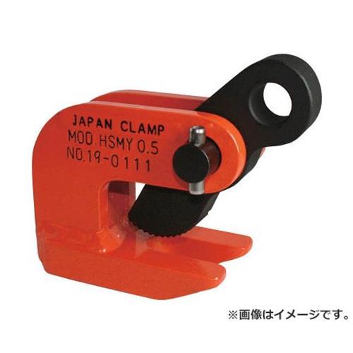 日本クランプ 水平つり専用クランプ HSMY2 2台入 [r20][s9-910]