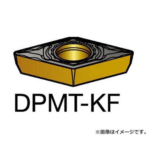 サンドビック コロターン111 旋削用ポジ・チップ 3215 DPMT070204KF ×10個セット (3215) [r20][s9-910]
