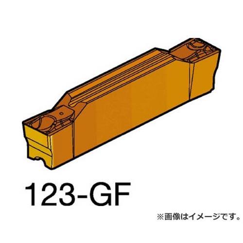 サンドビック コロカット2 突切り・溝入れチップ H13A N123F202460003GF ×10個セット (H13A) [r20][s9-910]
