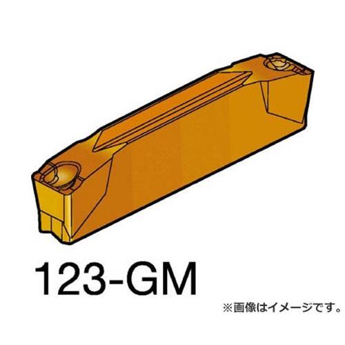 サンドビック コロカット2 突切り・溝入れチップ H13A N123J205000004GM ×10個セット (H13A) [r20][s9-910]