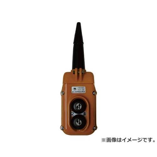象印 αSB2点押ボタンスイッチ(2速) Y2BASB [r20][s9-910]