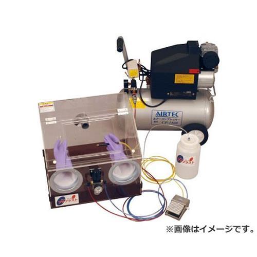 ニッチュー ブラストプチブラストマシン PD [r20][s9-910]