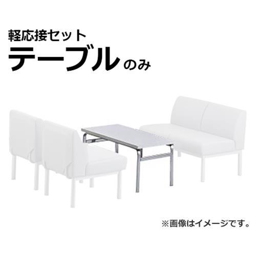 山田 軽応接セットテーブル DK0945 [r20][s9-831]