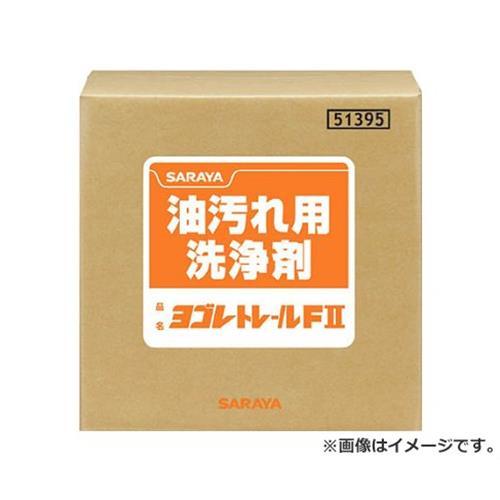 サラヤ 油汚れ用洗浄剤 ヨゴレトレールF2 20kg 51395 [r20][s9-910]