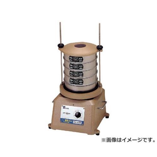 日陶 電動フルイ ANF30 [r22]