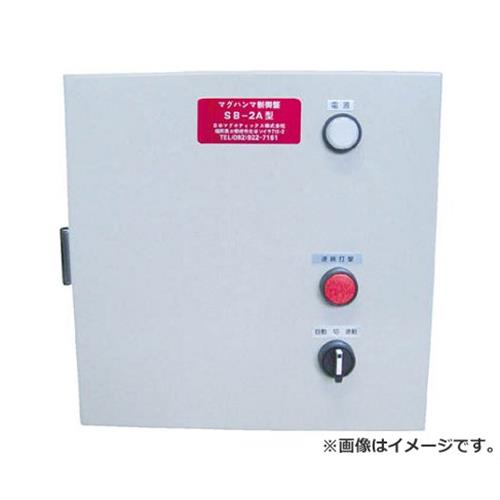 NMI 電磁式マグハンマ 制御盤 SB-2A SB2A [r20][s9-910]