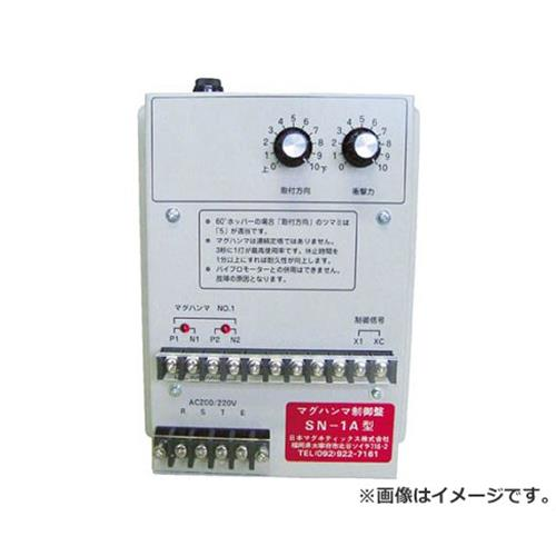 NMI 電磁式マグハンマ 制御ユニット SN-1A SN1A [r20][s9-930]