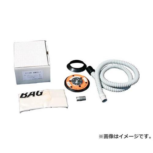 コンパクトツール 914L用吸塵セット マジック式 226008AM [r20][s9-910]