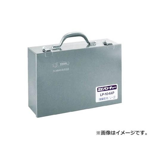 エビ パンチャー(厚鋼管用)ポンプ付 LP104BP [r20][s9-834]