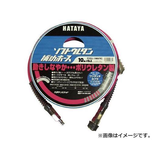 ハタヤ(HATAYA) ソフトウレタン補助ホース 20m 内径φ8.5 EXSU203RC [r20][s9-910]