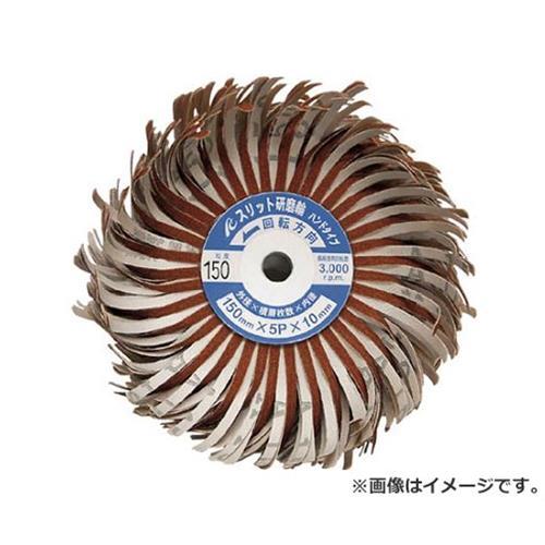 AC スリット研磨輪ハンドタイプ FSFWH15010180 [r20][s9-830]